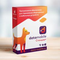 DataMobile Стандарт